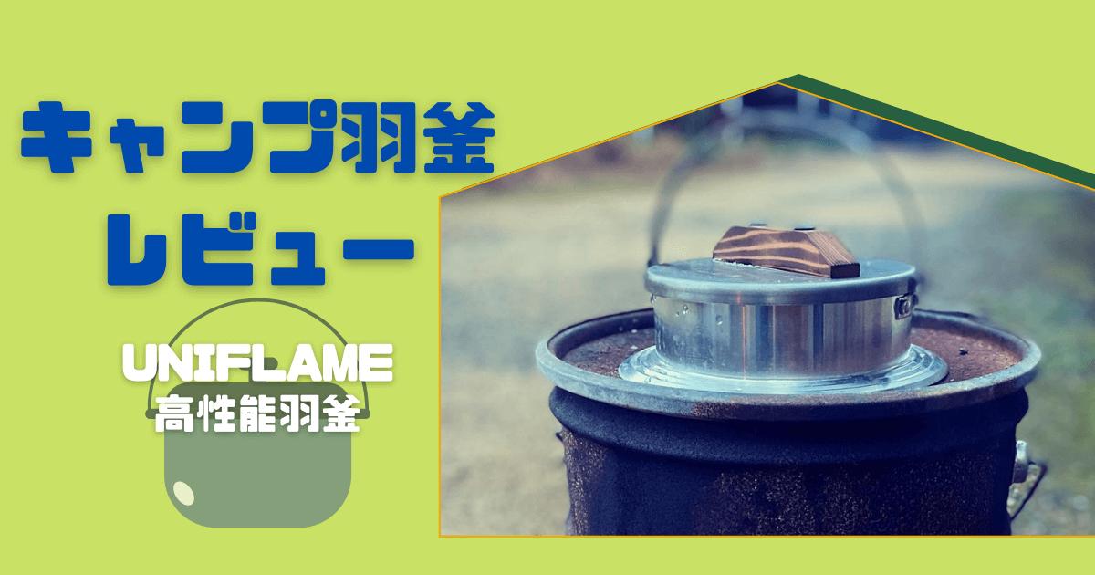 【キャンプ羽釜レビュー】ユニフレームの高性能羽釜