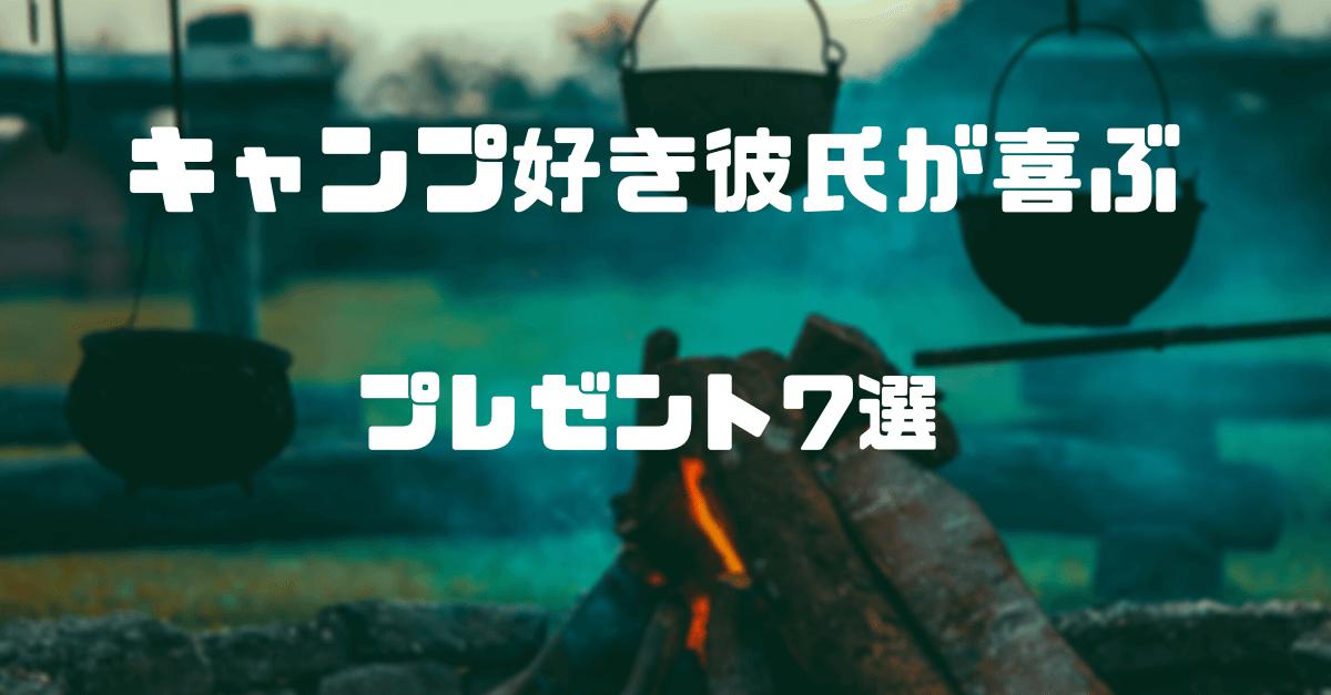 キャンプ好きな彼氏が喜ぶプレゼント7選【ハズレなし!】