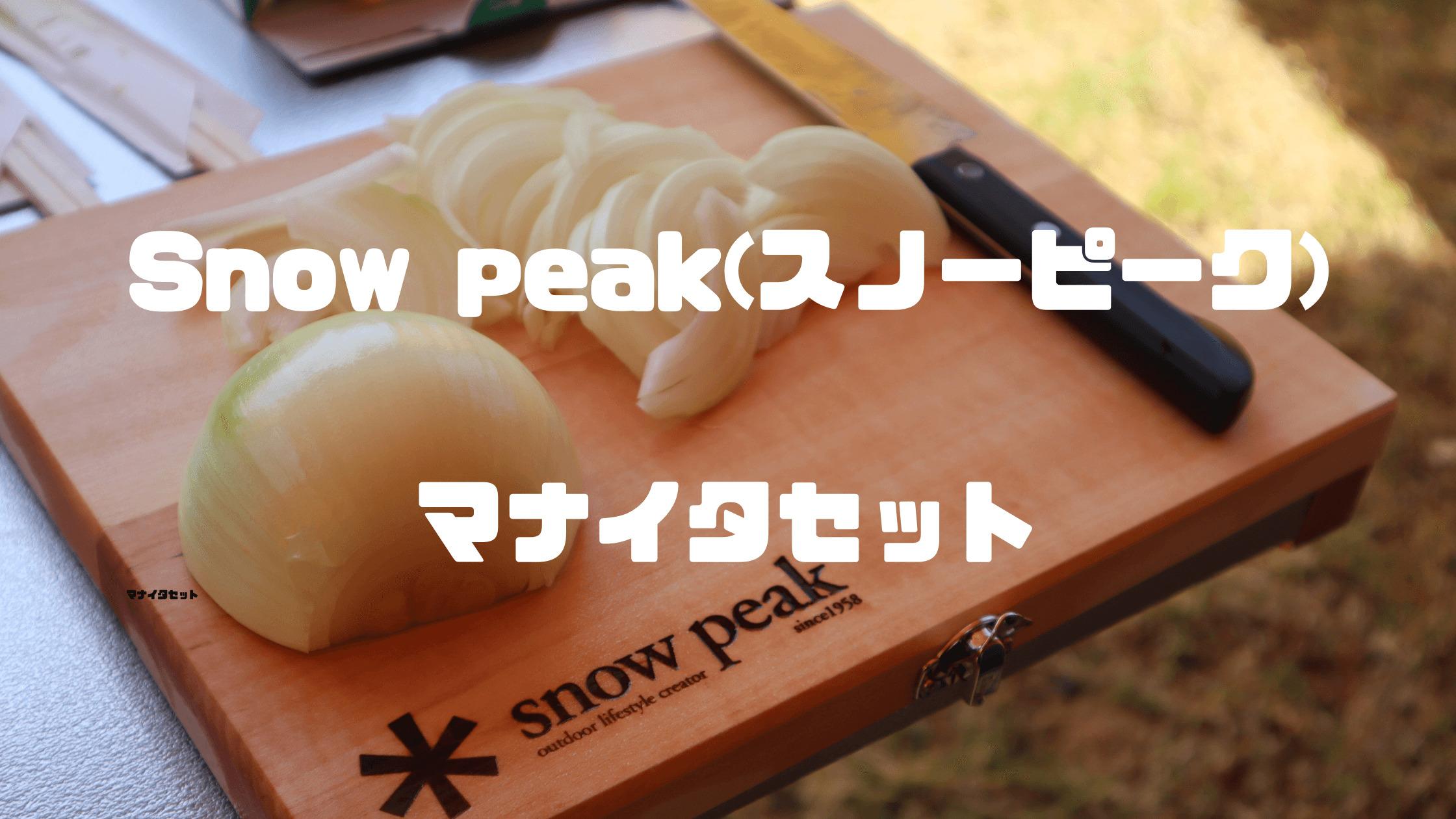 【キャンプ道具レビュー】スノーピーク マナイタセット