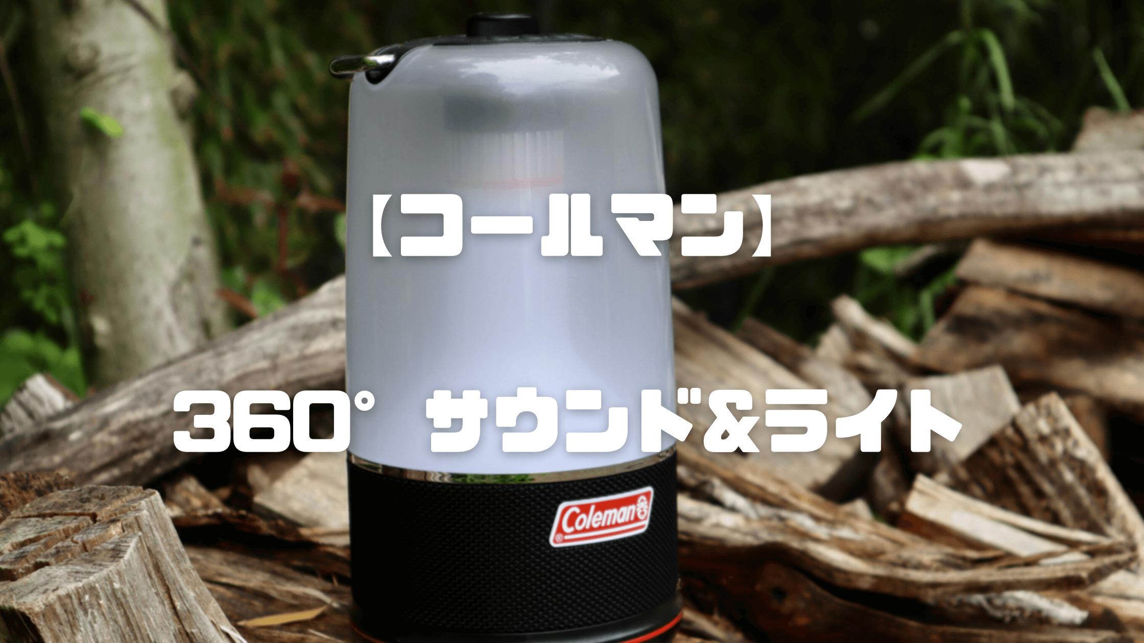 【一台二役】コールマン360°サウンド&ライトをレビュー