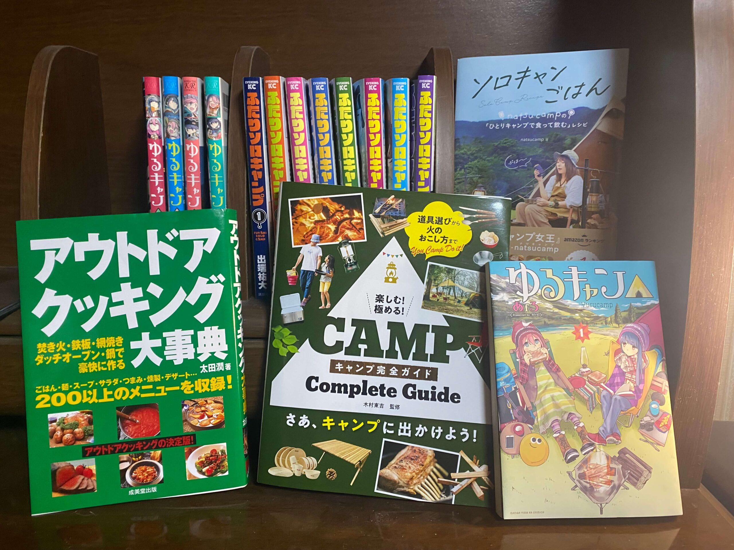【読んで学ぶ】初心者におすすめのキャンプ本まとめ