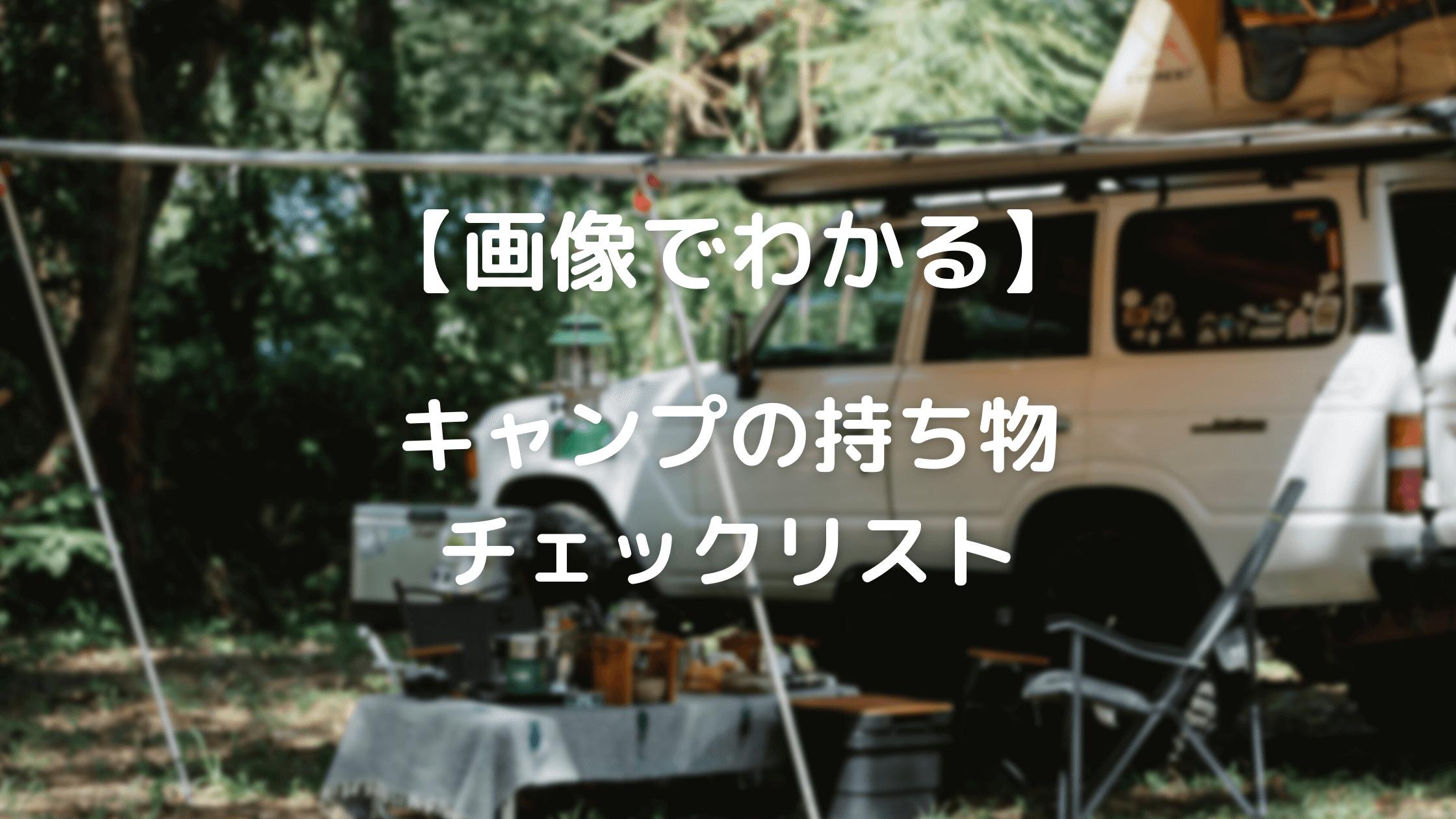 画像でわかる【キャンプの持ち物チェックリスト】で準備はバッチリ!