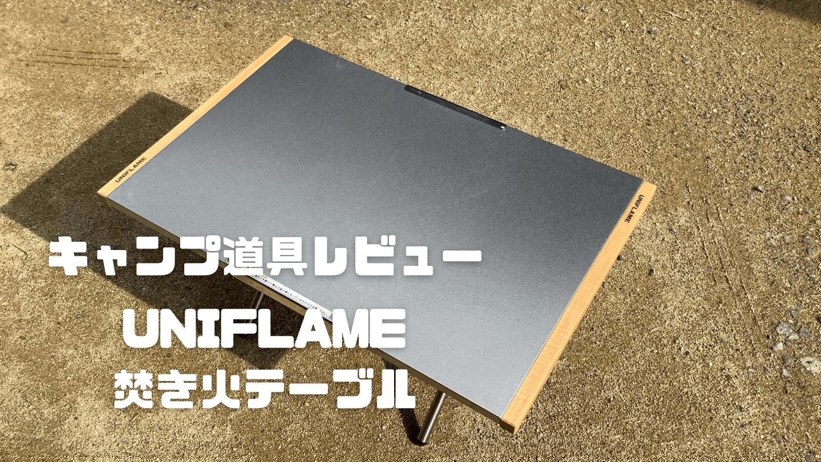 【UNIFLAME焚き火テーブルのレビュー】熱・キズ・汚れに強い最高峰のアウトドアテーブル