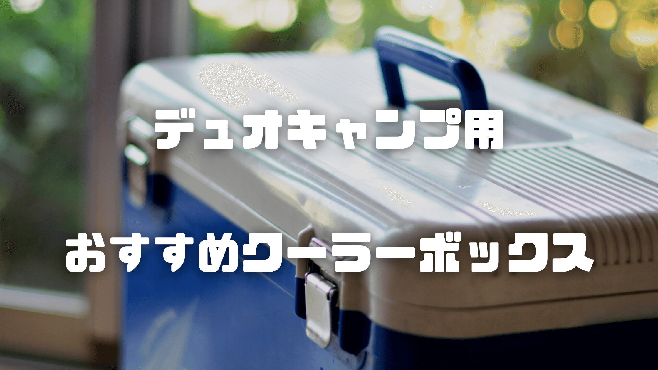 デュオキャンプに使える2人用クーラーボックスおすすめ5選【選び方から完全網羅版!】