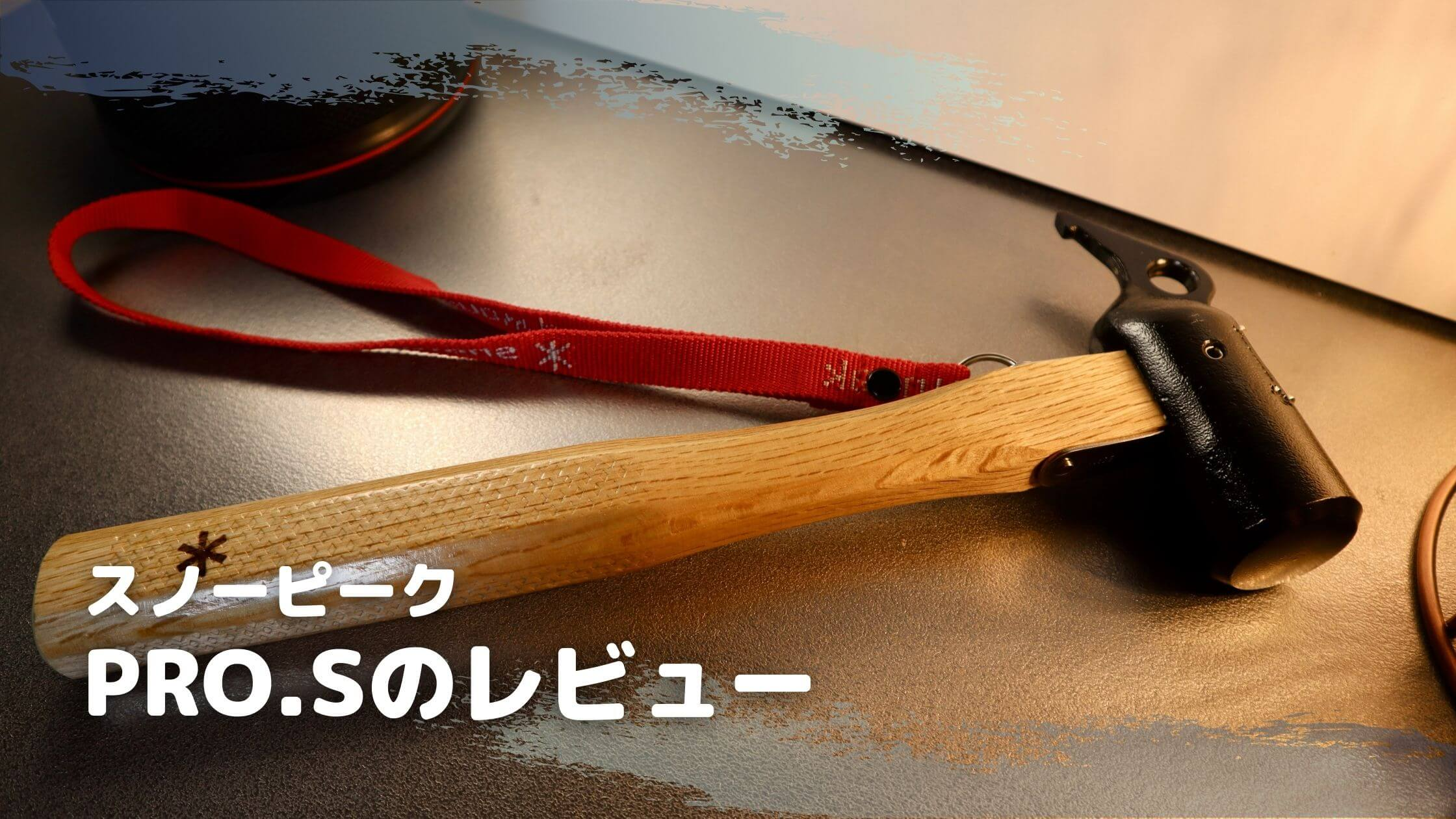 【スノーピークのPRO.Sをレビュー】長く愛用できる鍛造製のペグハンマー